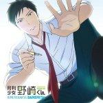 Masayoshi Ooishi - Kimi Janakya Dame Mitai (TV)