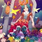 Saori Hayami - Orange Mint (TV)