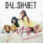 Dalshabet - Someone Like U
