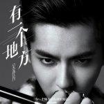 Kris Wu - Yǒu yīgè dìfāng