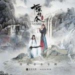 Xiao Zhan & Wang Yibo - Wú Jī
